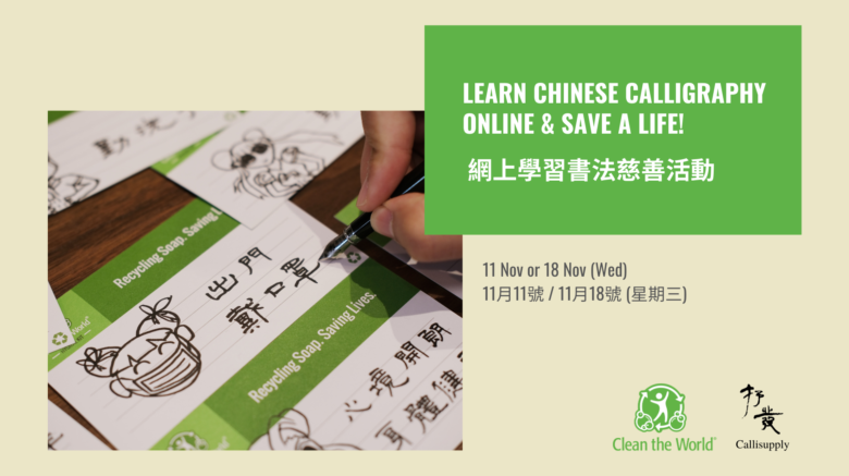 Learn Chinese Calligraphy Online – Charity Event Hong Kong