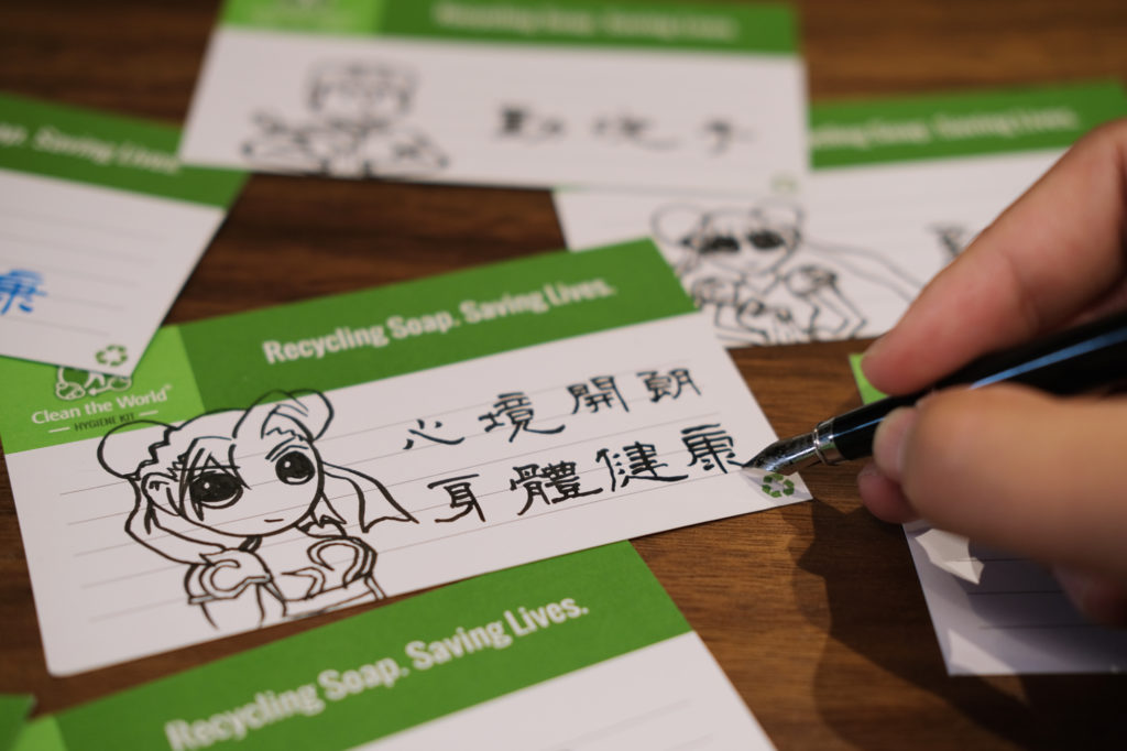 Clean the World Asia - Chinese Calligraphy charity zoom event